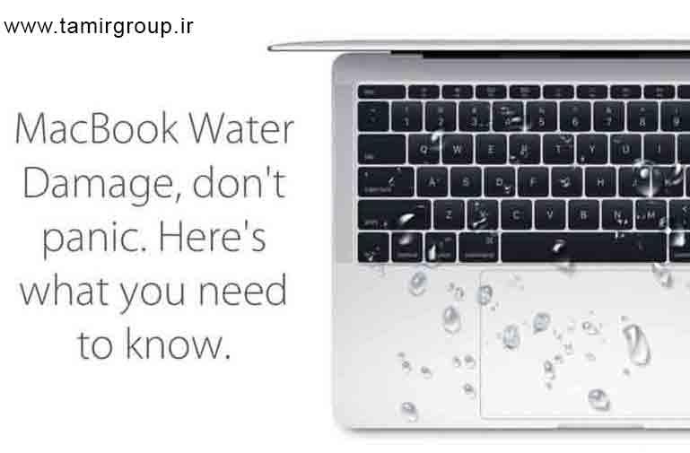 اقداماتی که پس از آب خوردگی مک بوک باید انجام دهید: