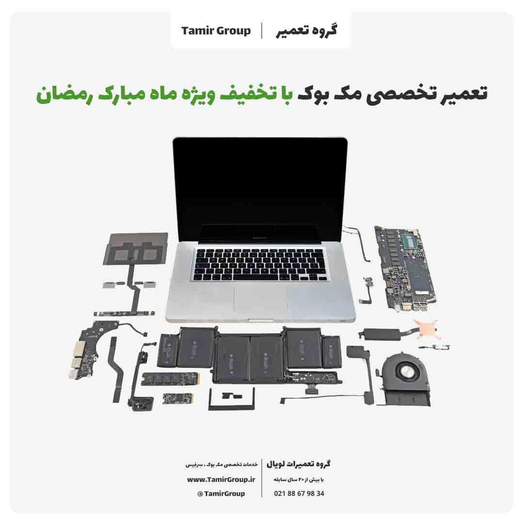 سرویس و تعمیر مک بوک macbook