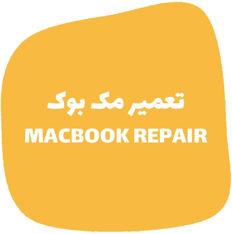 خدمات و ضمانت مک بوک macbook
