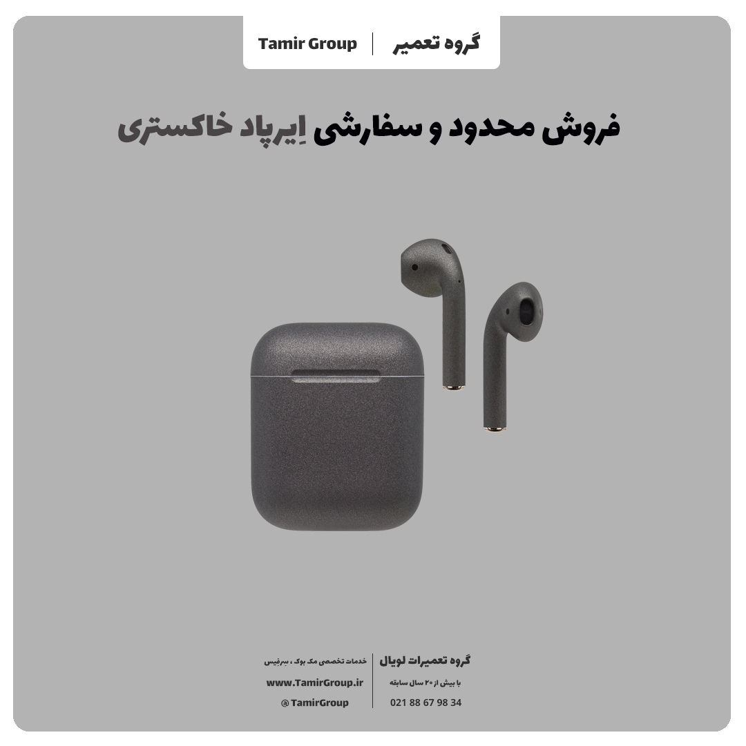 ایرپاد خاکستری رنگی اپل